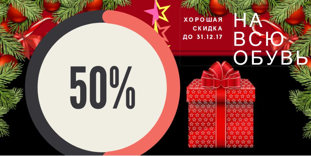 Скидка на обувь 50%